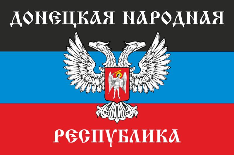 Знаме Донецка народна република